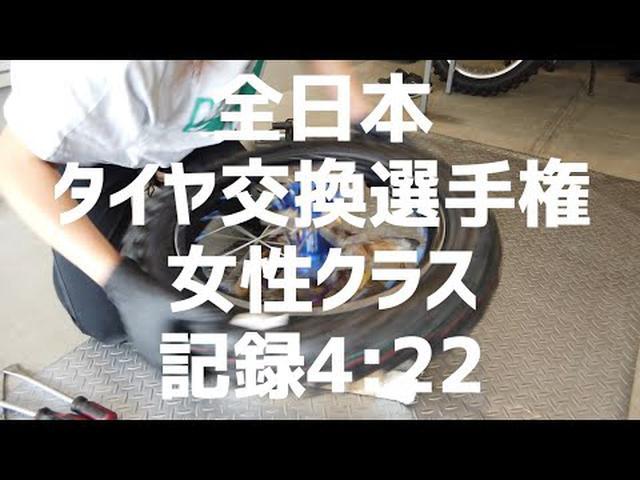 画像: こちらは佐久間怜弥さん。4分22秒台。めっちゃかっこいいです。女性の【全日本タイヤ交換選手権】二日目、チェンジャーなし、ウィメンズクラス、チューブタイヤクラス youtu.be