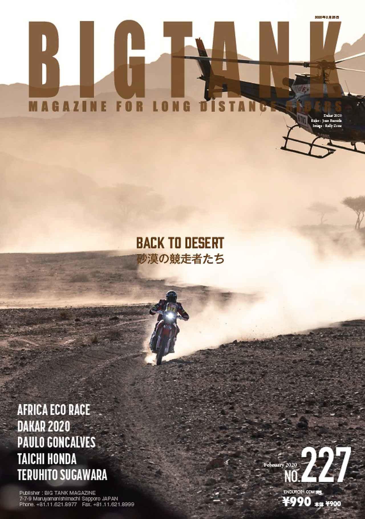 画像: BIGTANK No.227 - ビッグタンクオンラインショップ アフリカエコレース2020を同行取材した特集ほか、国内外のラリー、エンデューロ情報が満載です。