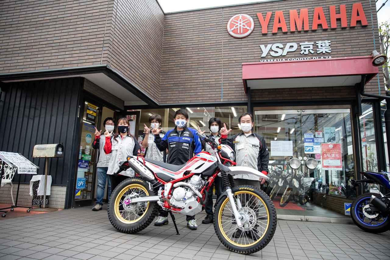 画像: 今回撮影に協力していただいたYSP京葉のみなさん。 野崎セローの実車が置いてあるので、気になる方はぜひ見に行ってみては。 www.ysp-members.com
