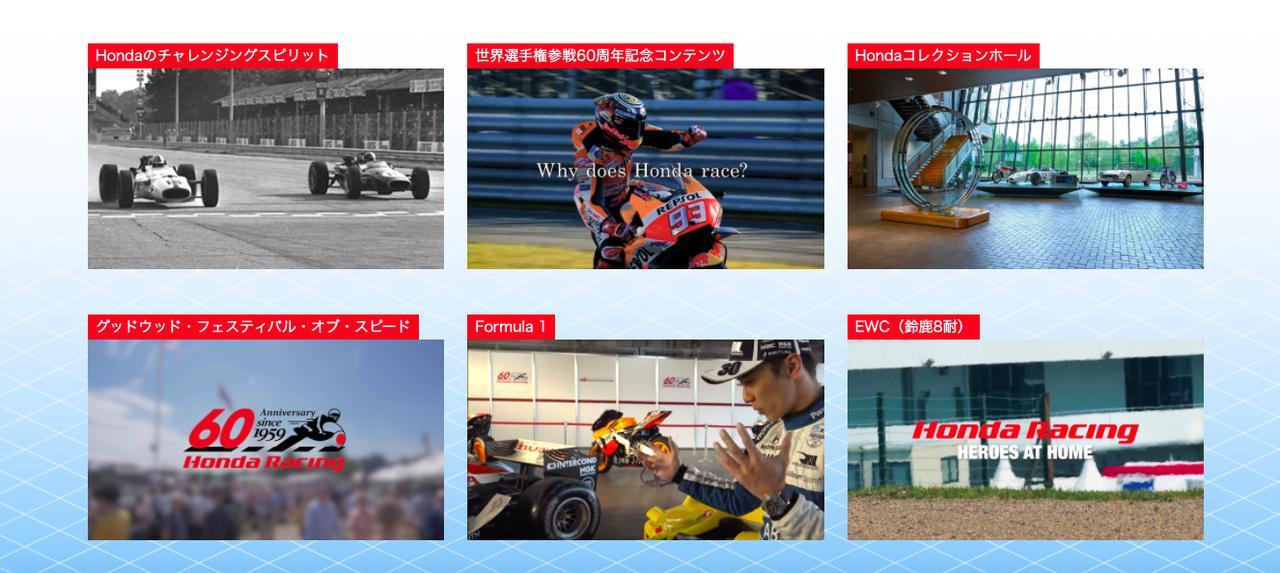 画像: Hondaの60年分のレースがぎっしり