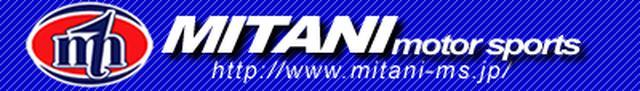 画像: MITANI motor sports