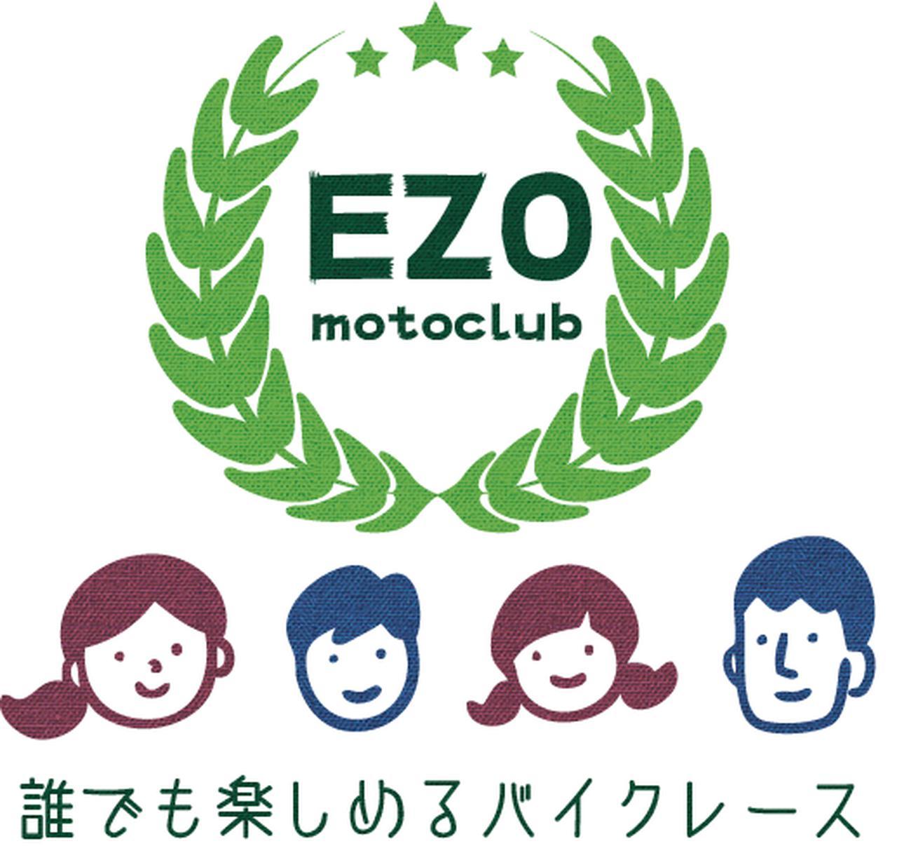 画像: EZOモトクラブ