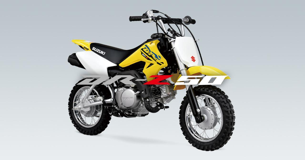 画像: 製品概要 | DR-Z50 | 二輪車 | スズキ