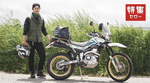 画像: 180cmオーバーのモデル山下晃和が、どうやってセローをてなづけたか - Off1.jp(オフワン・ドット・ジェイピー)