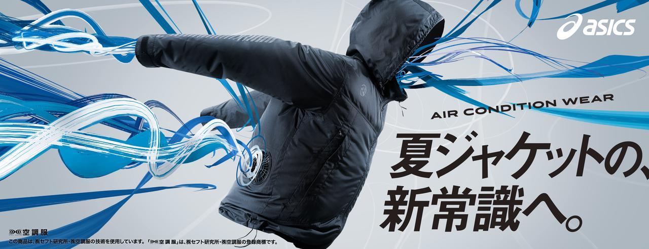 画像: 【ASICS公式】AIR CONDITION WEAR アシックス