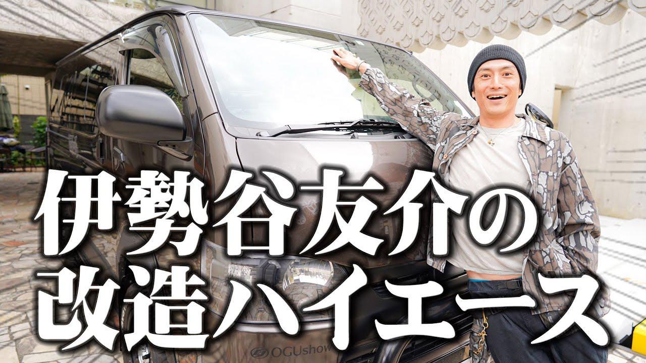 画像: 【伊勢谷のハイエース】車内、大公開!こだわり抜いてカスタムしたハイエースを紹介します! www.youtube.com