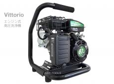 画像: 蔵王産業 エンジン式高圧洗浄機『ヴィットリオZE』