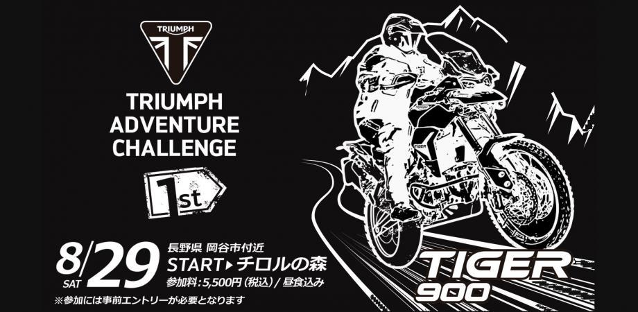 画像: Triumph Adventure Challenge 1st