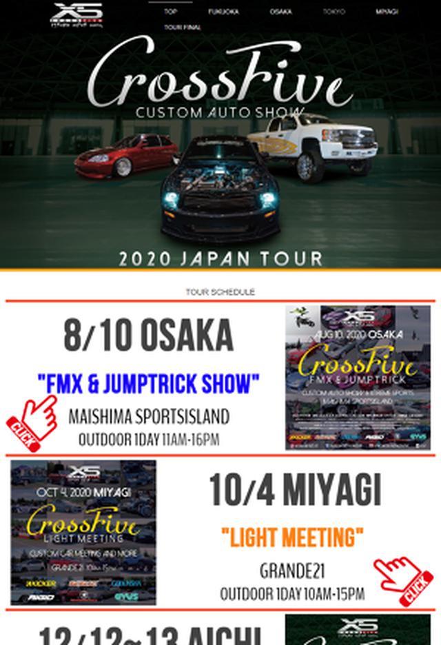 画像: X5-Osaka