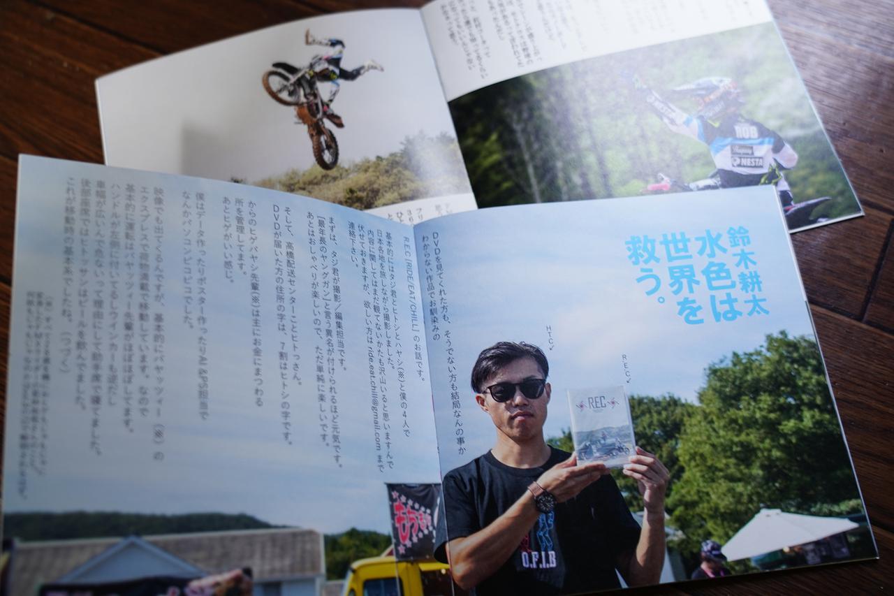 画像2: あなたの側に毎月FMXを。 FMXファンマガジン「月刊highfive」を知っていますか?