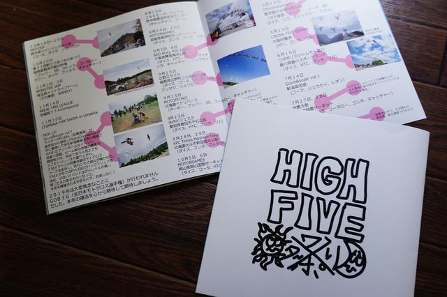 画像1: あなたの側に毎月FMXを。 FMXファンマガジン「月刊highfive」を知っていますか?
