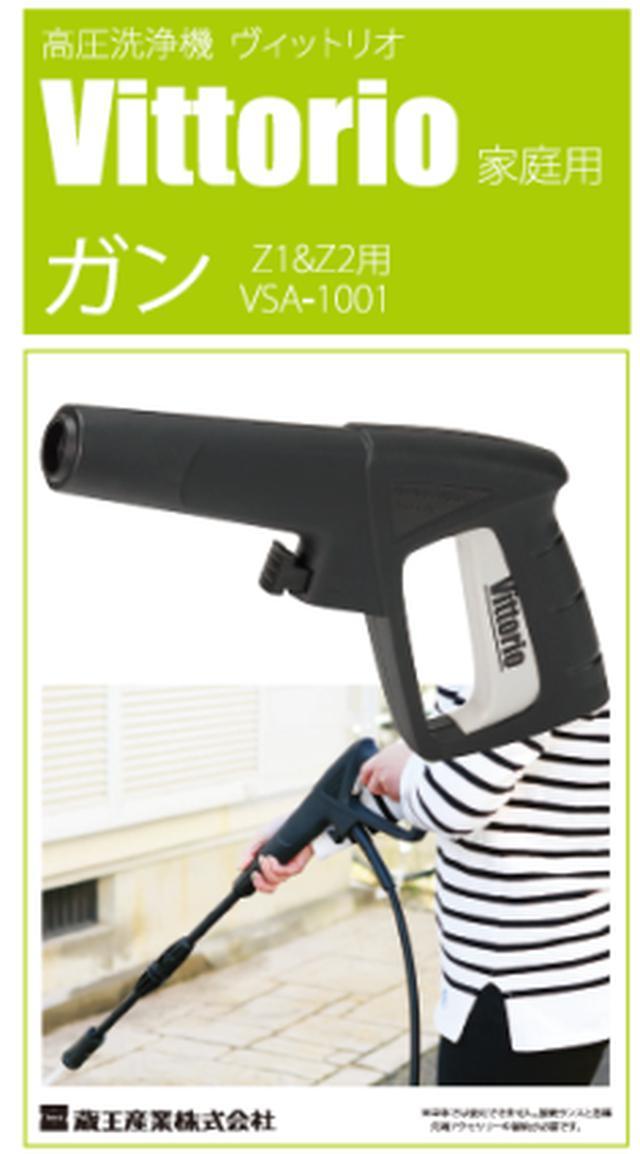 画像8: 自宅で洗車をしたいあなたへ。電動の高圧洗浄機なら、東京の住宅街でも使えちゃうんです