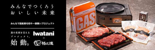 画像: カセットこんろ・カセットガスのイワタニ | 岩谷産業
