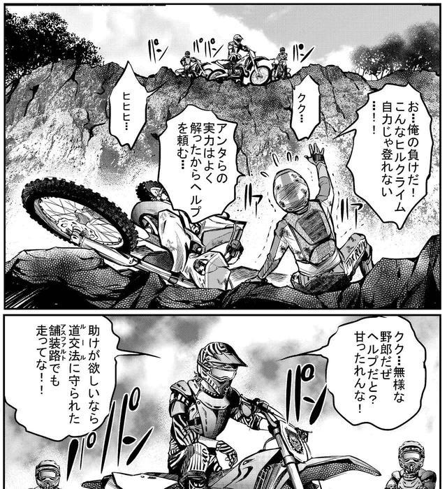 画像1: 夢じゃないよ、現実だよ。ヤングチャンピオンにオフロード漫画が登場