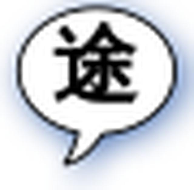 画像: 山根和俊 - Wikipedia