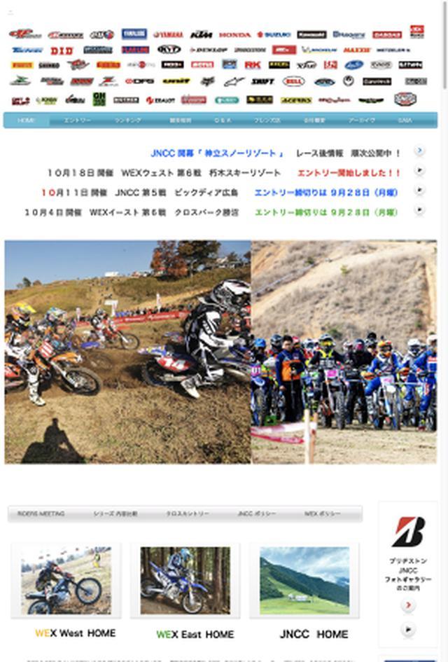 画像: JNCC   JNCC公式トップページ