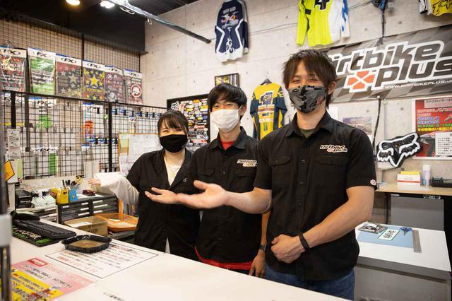 画像: オフ好きの聖地で仕事をしよう。ダートバイクプラスのスタッフ大募集