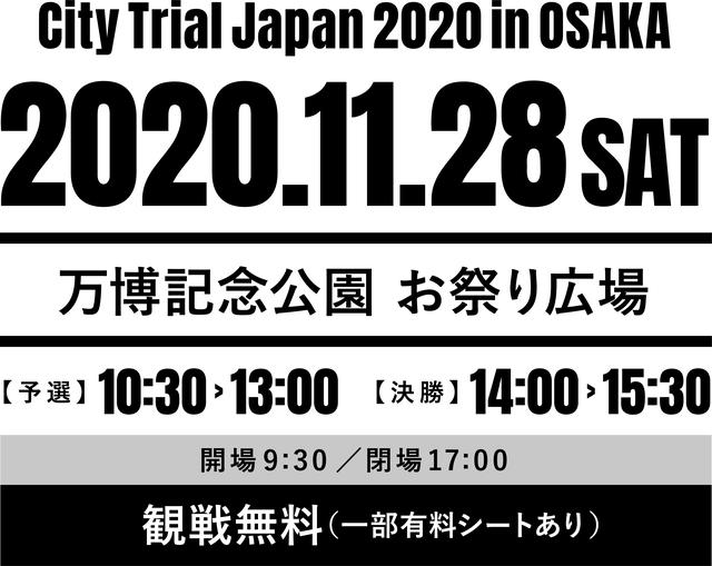 画像: City Trial Japan 2020 in Osaka