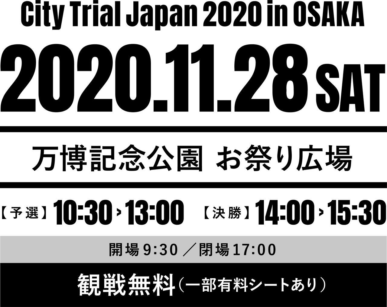 画像: City Trial Japan 2020 in Osaka