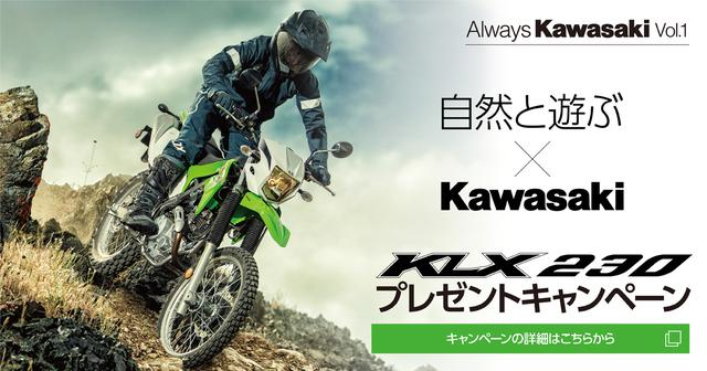 画像: Always KAWASAKI Vol.1 | カワサキモータースジャパン特設サイト