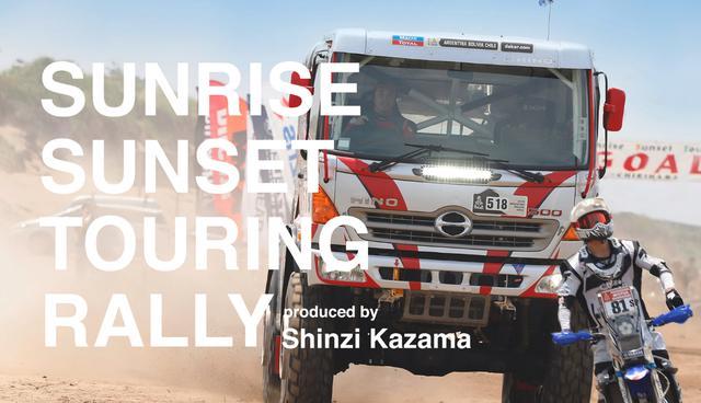 画像: SSTR(Sunrise Sunset Tourring Rally)公式ホームページ