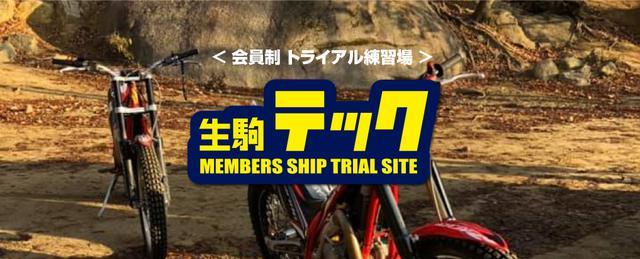 画像: 生駒テック|会員制トライアルパーク(Branch Ikoma Tech / ブランチ生駒テック併設)