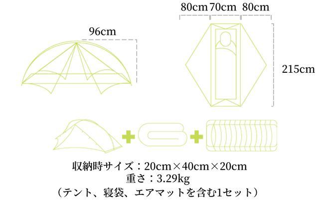画像: テント サイズ:215×70×96cm・重さ:1.6kg・耐水圧:2000mm 寝袋 長さ:205cm・幅:130cm/頭側、85cm/足側 エアーマットレス サイズ:185cm×60cm・厚さ:8.5cm