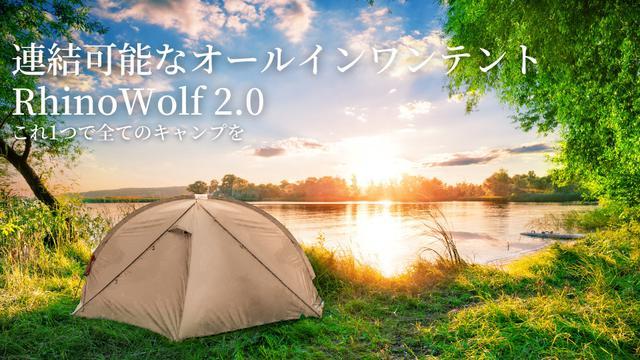 画像: 連結可能なオールインワンテント【RhinoWolf2.0】(By 株式会社iiy) - クラウドファンディング | Kibidango【きびだんご】