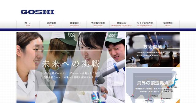 画像: GOSHI | 合志技研工業株式会社