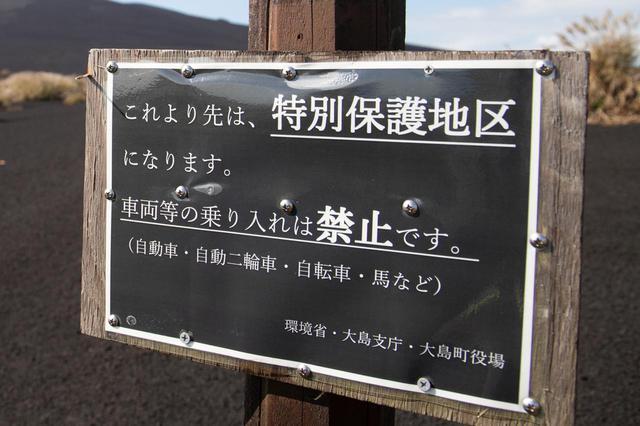 画像2: さぁ、レッツ裏砂漠!!