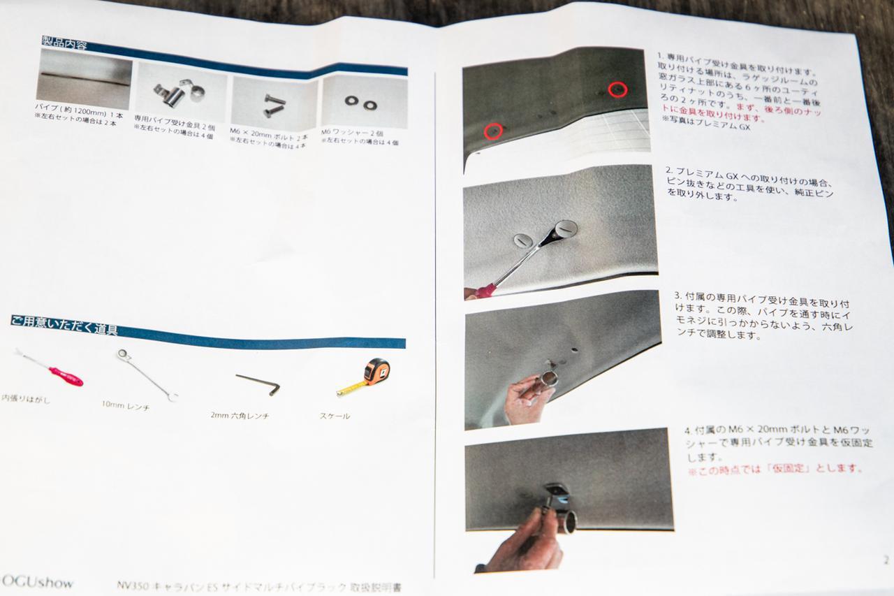 画像1: 誰でも簡単に取り付けできる 安心設計&親切マニュアル