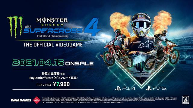 画像: 『Monster Energy Supercross - The Official Videogame 4』日本語版公式トレーラー Vol.1 youtu.be
