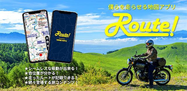画像: Route! - Apps on Google Play