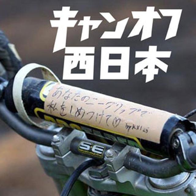 画像: キャンオフ西日本
