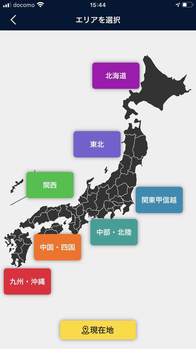 画像1: Google Map×ツーリングマップルの神アプリ登場