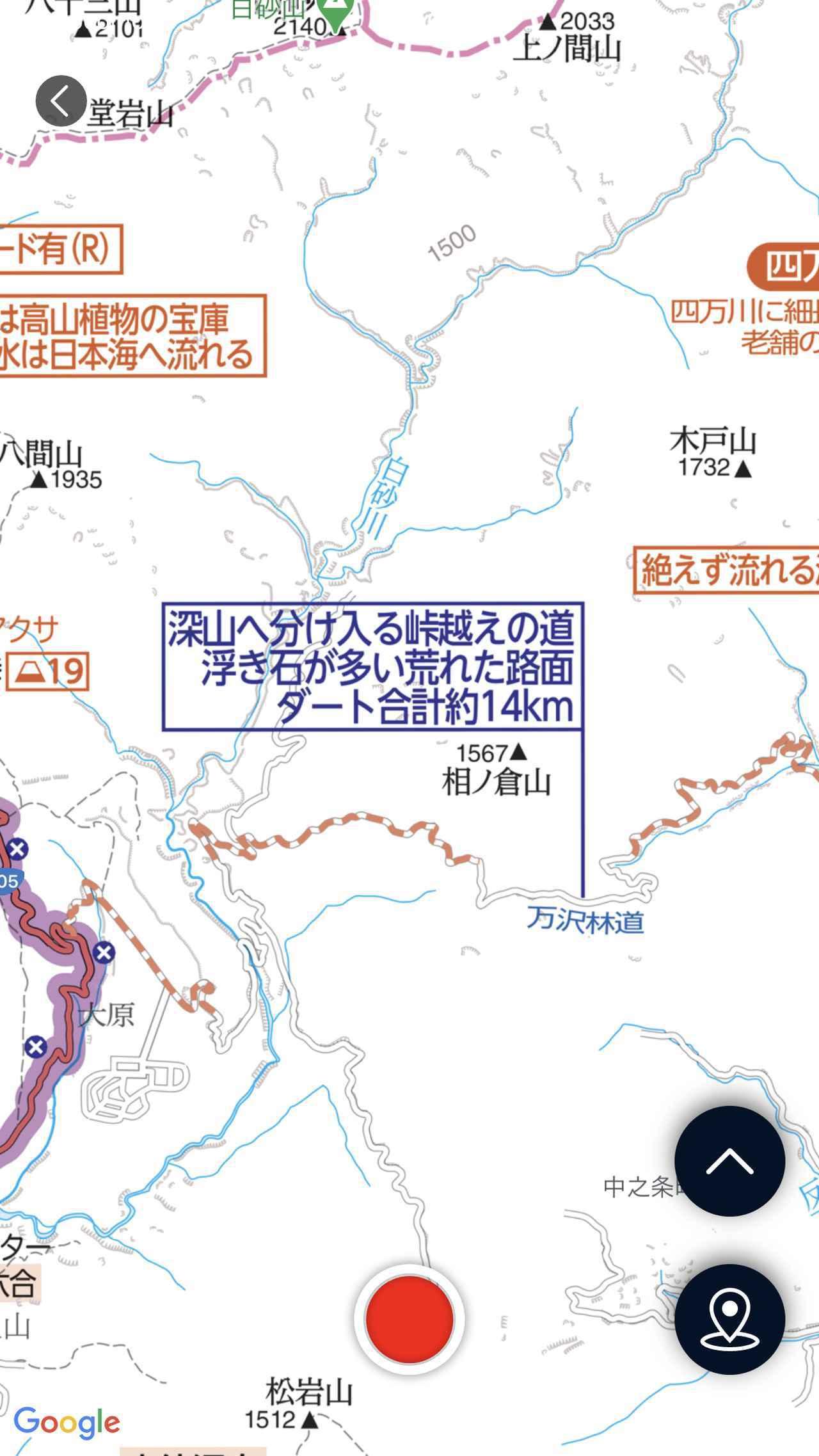 画像3: Google Map×ツーリングマップルの神アプリ登場