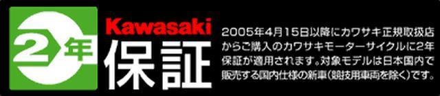 画像: カワサキ正規取扱店 札幌手稲前田のバイクショップJUDGEMENTジャッジメント