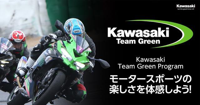 画像: Kawasaki Team Green Program | カワサキモータースジャパン特設サイト