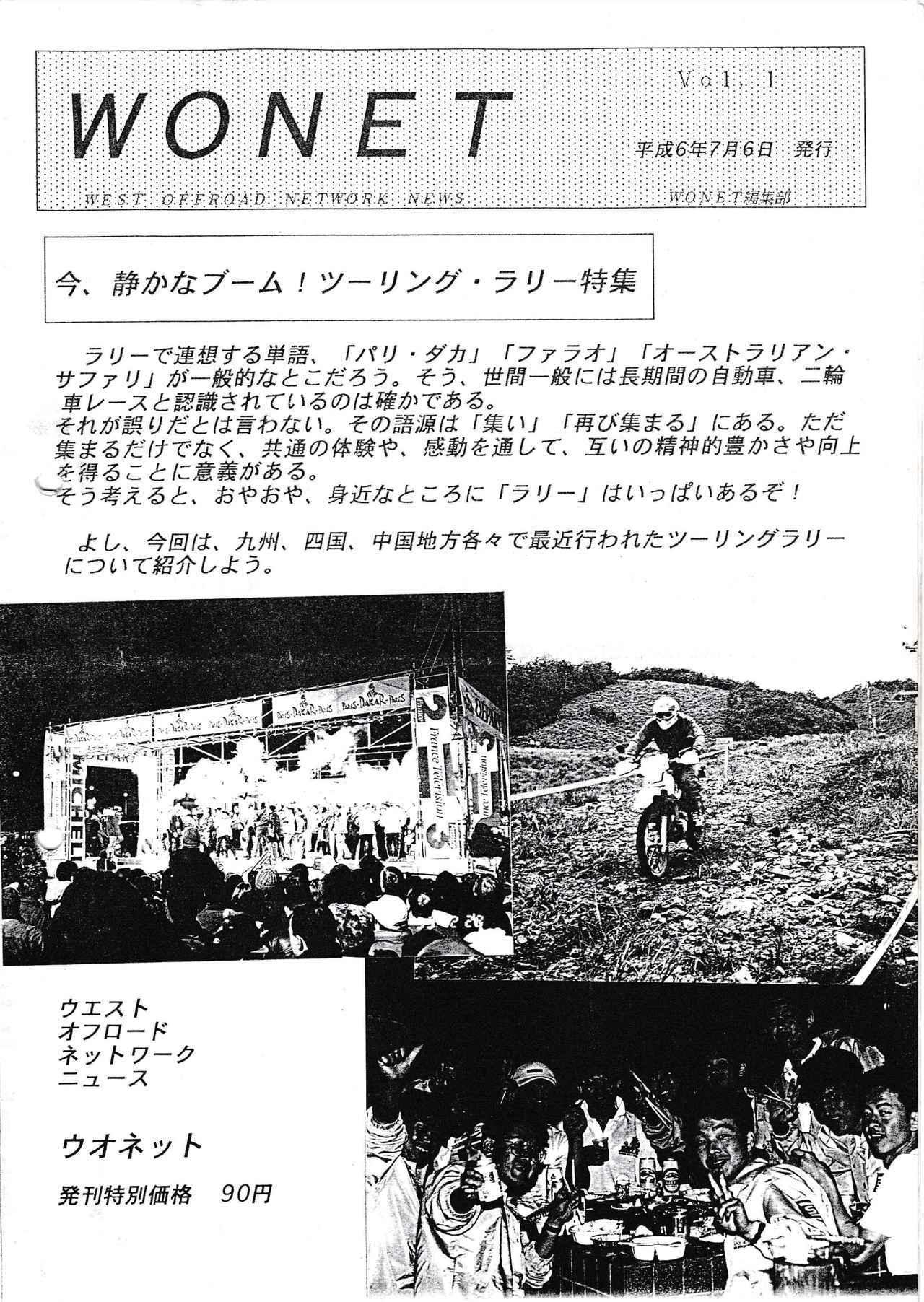 画像1: WONETからG-NETへ〜日本ハードエンデューロの歴史がわかるフリーペーパーが公開
