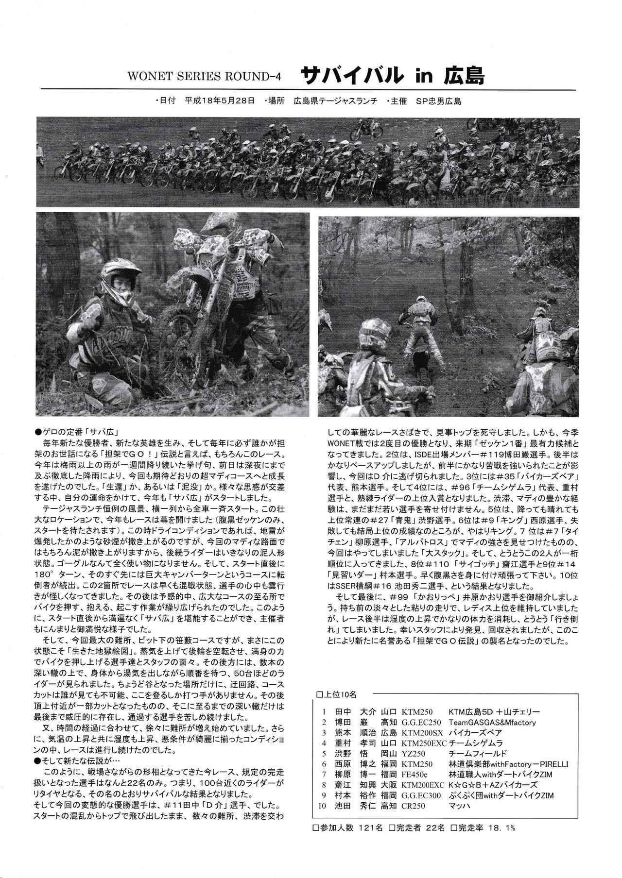 画像3: WONETからG-NETへ〜日本ハードエンデューロの歴史がわかるフリーペーパーが公開