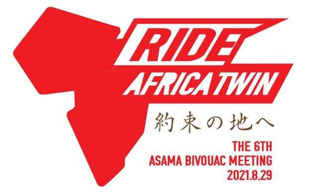 画像3: 約束の地でまた会おう、RIDE AFRICA TWINがコロナ対策で進化