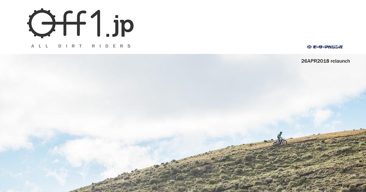 画像: ISDE2019 - Off1.jp(オフワン・ドット・ジェイピー)
