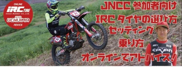 画像: JNCC八犬伝のタイヤは決まった? 内嶋亮がオンラインでアドバイスしてくれますよ