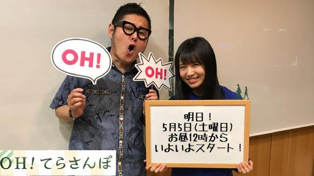 画像: いよいよ明日5月5日(土曜日)、 新番組【OH!てらさんぽ】スタート!