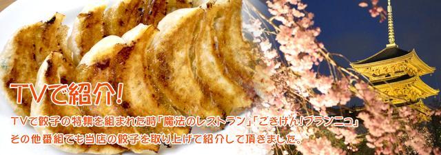 画像: 京都で餃子の美味しい店【ミスター・ギョーザ】