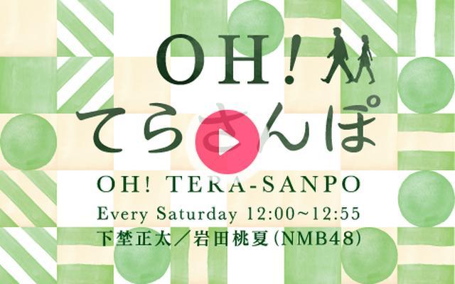 画像: 2018年5月5日(土)12:00~12:55 | OH! てらさんぽ | FM OH! | radiko.jp