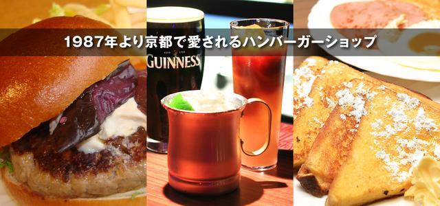 画像: 京都のハンバーガーショップ SPEAK EASY