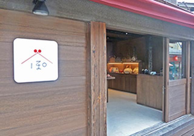 画像: ショップリスト | ぽっちり 銀閣寺店