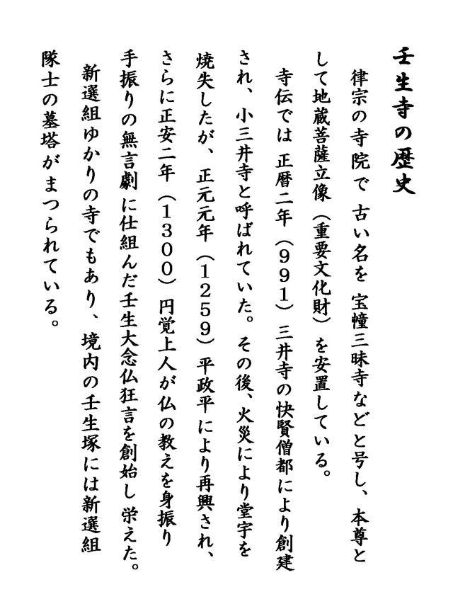 画像: 壬生寺