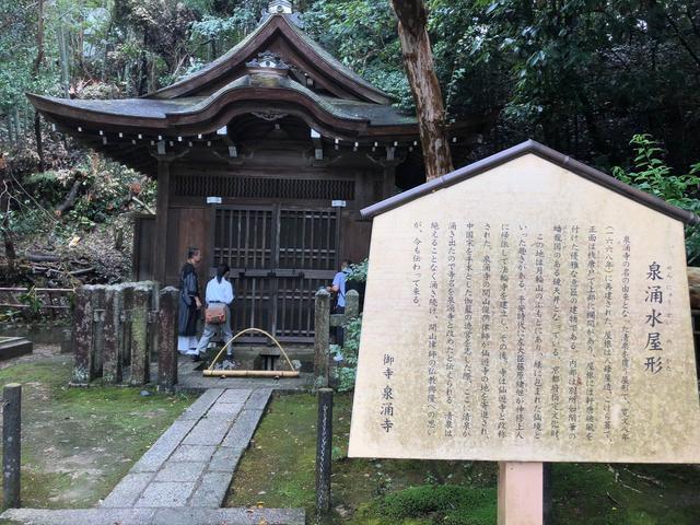 画像: 泉涌水屋形。泉涌寺の名前の由来となった清泉がこの中にあるのです。